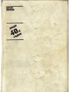 Книга Люди 40-х годов. по цене 110.00 р.
