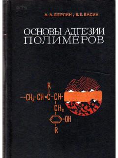 Книга Основы адгезии полимеров. по цене 190.00 р.