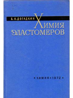 Книга Химия эластомеров. по цене 370.00 р.
