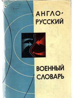 Англо-русский военный словарь.