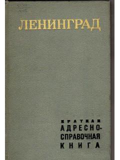 Ленинград. Краткая адресно-справочная книга
