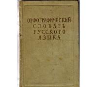 Орфографический словарь русского языка.110000 слов