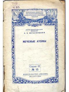 Меченые атомы.