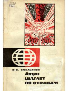 Атом шагает по странам.