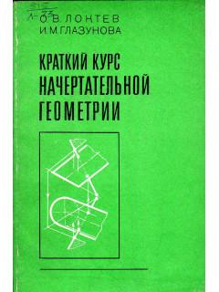 Краткий курс начертательной геометрии