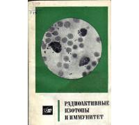 Радиоактивные изотопы и иммунитет