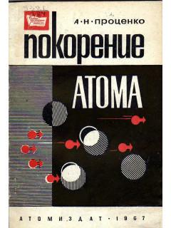 Книга Покорение атома. по цене 130.00 р.