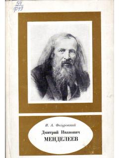 Книга Д.И.Менделеев. по цене 210.00 р.