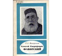 Алексей Евграфович Фаровский