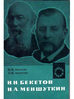 Н.Н.Бекетов, Н.А.Меншуткин.