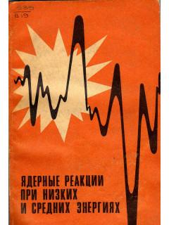 Книга Ядерные реакции при низких и средних энергиях по цене 210.00 р.