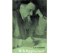 И. В. Курчатов