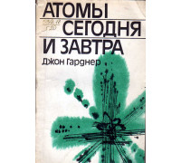 Атомы сегодня и завтра.