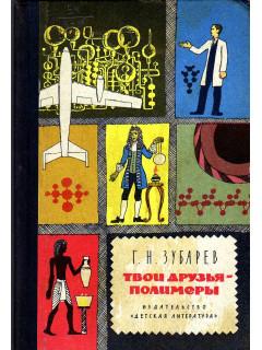 Книга Твои друзья-полимеры. по цене 110.00 р.