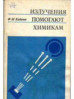 Книга Излучения помогают химикам. по цене 140.00 р.
