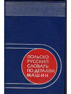 Польско-русский словарь по деталям машин.