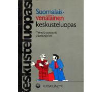 Финско-русский разговорник.