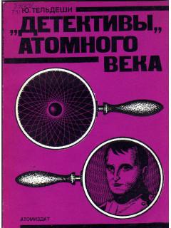 `Детективы` атомного века.
