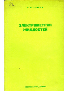 Электрометрия жидкостей.