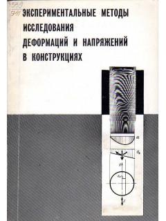 Экспериментальные методы исследования деформаций и напряжений в конструкциях