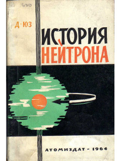 Книга История нейтрона. по цене 90.00 р.