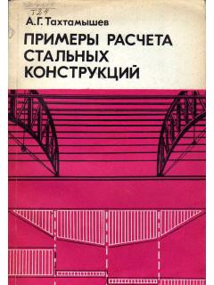 Книга Примеры расчета стальных конструкций. по цене 430.00 р.