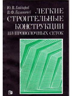 Книга Легкие строительные конструкции из проволочных сеток. по цене 530.00 р.