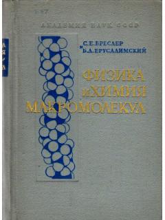 Физика и химия макромолекул.