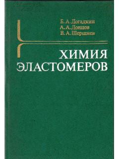 Химия эластомеров.