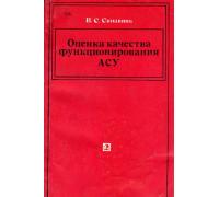 Оценка качества функционирования АСУ