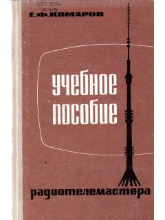 Учебное пособие радиомастера.