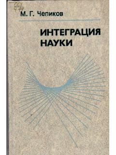 Книга Интеграция науки. по цене 110.00 р.
