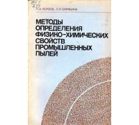 Методы определения физико-химических свойств промышленных пылей.