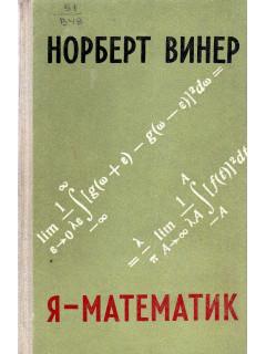 Я - математик.