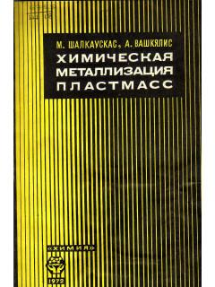 Химическая металлизация пластмасс.