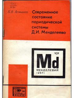 Современное состояние периодической системы Д.И. Менделеева