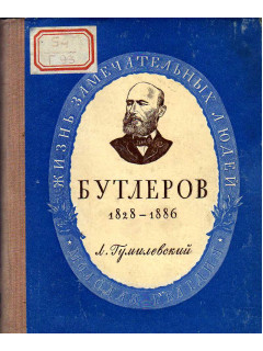Александр Михайлович Бутлеров 1828-1886.