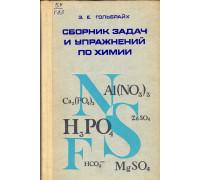 Сборник задач и упражнений по химии.