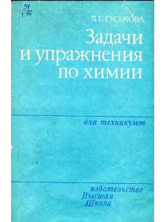 Книга Задачи и упражнения по химии. по цене 60.00 р.