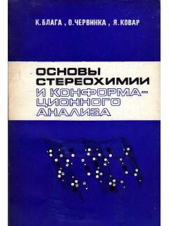 Основы стереохимии и конформационного анализа.