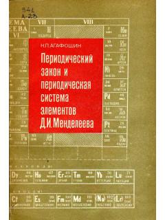 Периодический закон и периодическая система элементов Д.И.Менделеева