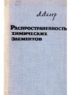 Книга Распространенность химических элементов. по цене 960.00 р.