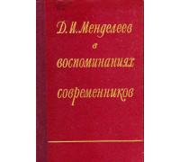 Д.И. Менделеев в воспоминаниях современников
