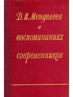 Книга Д.И. Менделеев в воспоминаниях современников по цене 90.00 р.
