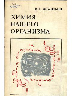 Химия нашего организма.