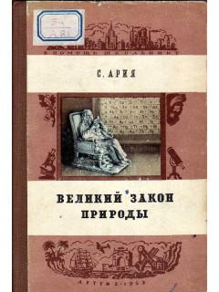 Книга Великий закон природы. по цене 110.00 р.