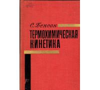 Термохимическая кинетика.