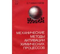 Механические методы активации химических процессов.