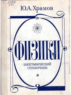 Книга Физики.Биографический справочник. по цене 110.00 р.