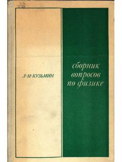 Сборник вопросов по физике.